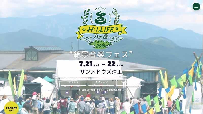 Hi! LIFE 八ヶ岳