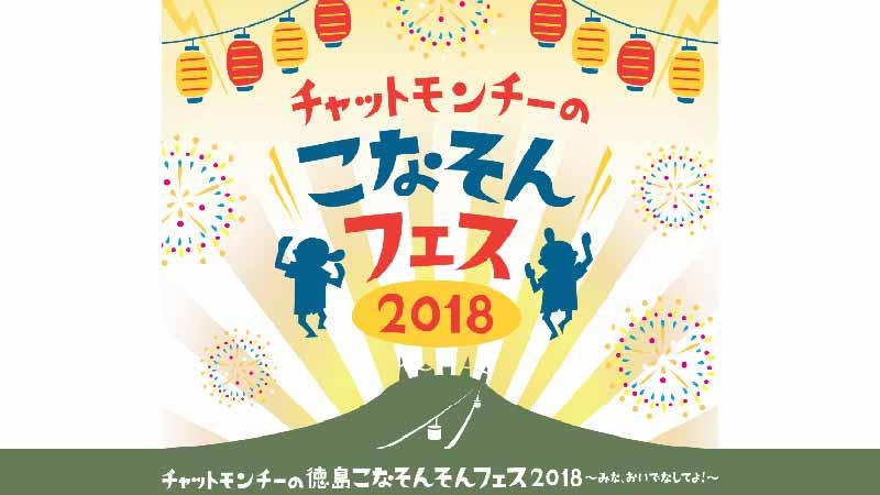 チャットモンチーの徳島こなそんそんフェス2018 ~みな、おいでなしてよ!~