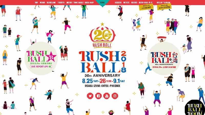 RUSH BALL 2018