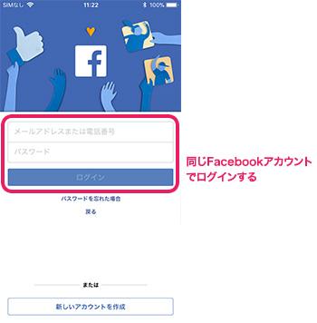 Facebookアカウントでログイン