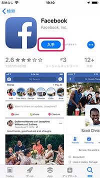 Facebookアプリをストアからインストール